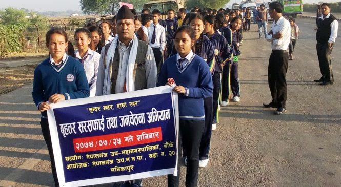नेपालगन्जका विभिन्न वडाहरुमा सरसफाई अभियान