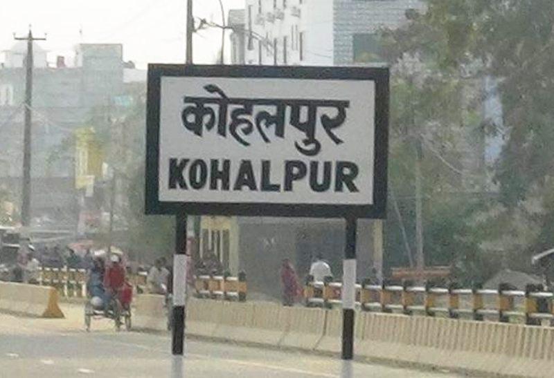 कोहलपुर नगरपालिका फेरी शील