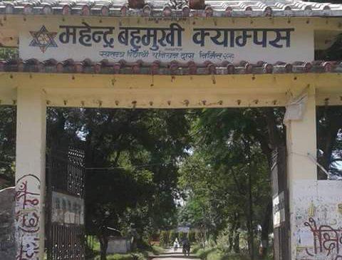महेन्द्र बहुमुखी क्याम्पस नेपालगञ्जमा तालाबन्दी