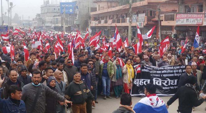 नेपाली काँग्रेसद्वारा नेपालगञ्जमा जनप्रर्दशन शुरु