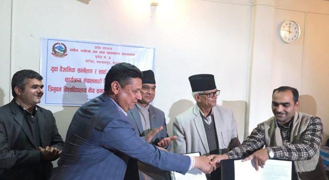 अन्तराष्ट्रिय युवा वैज्ञानिक सम्मेलनमा काठमाडौंमा आयोजना गरिदै