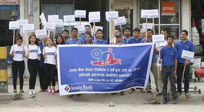 वार्षिकोत्सवमा जनता बैंकद्वारा प्रभातफेरी