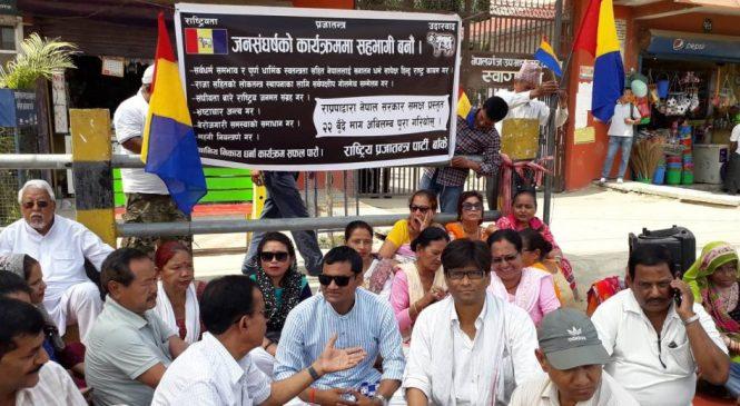 नेपालगञ्ज र कोहलपुरमा राप्रपाको धर्ना