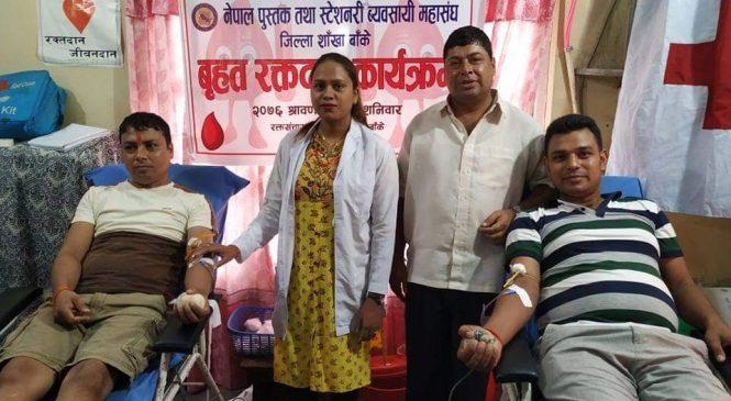 पुस्तक व्यवसायी संघ बाँकेद्वारा रक्तदान
