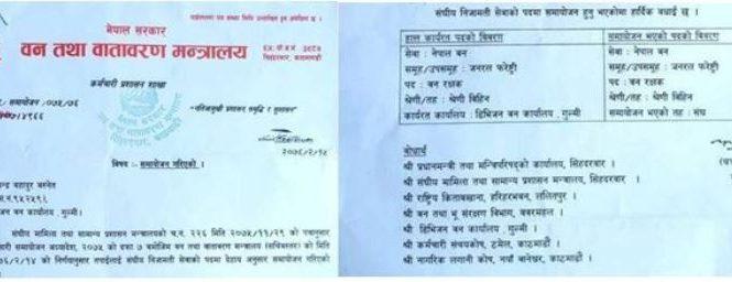 अवकाश प्राप्त व्यक्तिका नाममा समायोजन पत्र