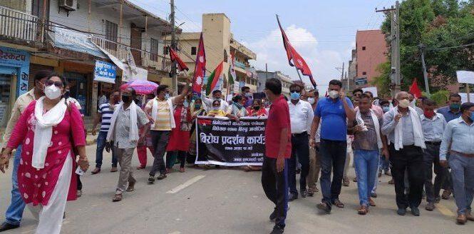 नागरकिता बिधेयकबिरुद्ध नेपालगञ्जमा प्रदर्शन