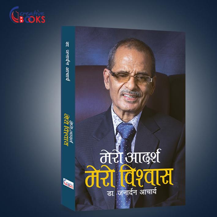 'मेरो आदर्श, मेरो विश्वास' पुस्तक विमोचन